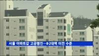 서울 아파트값 고공행진…8·2대책 이전 상승률 회복