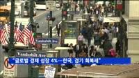 """""""글로벌 경제 성장 4% 가능…한국, 경기 회복세"""""""