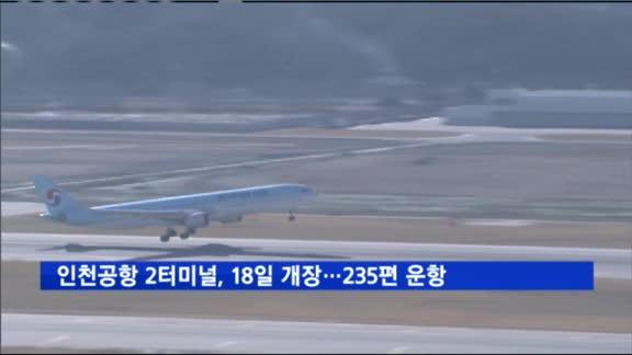 인천공항 2터미널, 18일 개장…첫날, 235편 운항