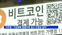 """이주열 총재 """"가상화폐 발행주체도 없고 안정성 없어"""""""
