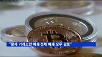 """최종구 """"문제된 거래소만 폐쇄·전체 폐쇄 모두 검토"""""""
