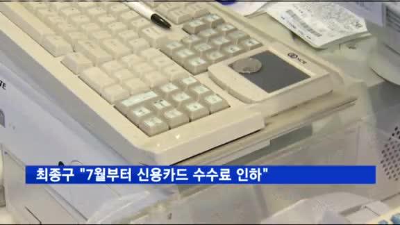 """최종구 위원장 """"7월부터 신용카드 가맹점 수수료 인하"""""""
