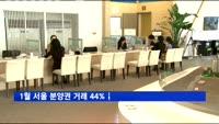 분양권 양도세 강화 영향…1월 서울 분양권 거래 44%↓