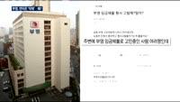부영그룹, 잇따른 악재…회장 구속 이어 '각종 의혹' 꼬리