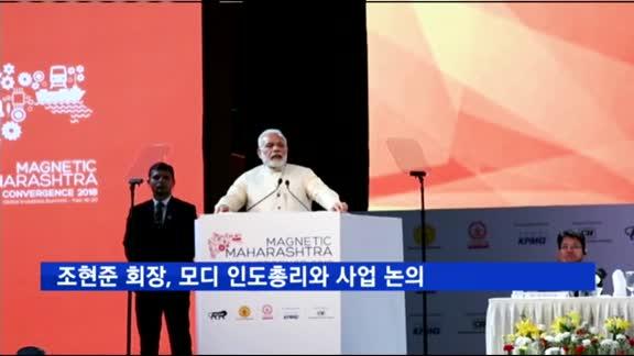 조현준 효성 회장, 인도 모디 총리 만나 사업확대 논의