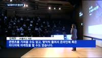 '실감형미디어 활성화'…KT, 중소기업 '맞손'