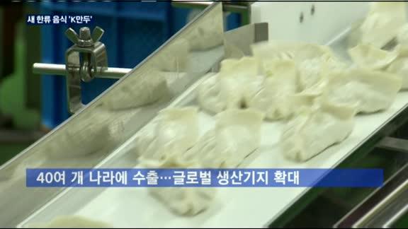"""CJ제일제당 """"'K만두'로 2020년까지 글로벌 1위"""""""