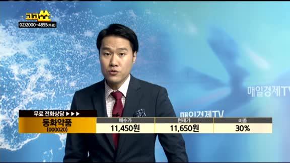 [종목상담]동화약품(000030)