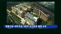 쌍용건설-대우건설, 8천억 규모 싱가포르 병원 수주