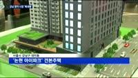 강남 개포·논현 청약 시장, 논란에도 열기 '후끈'