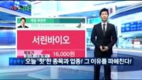 [오늘 뭐사지 1부]증권사, 객장 추천