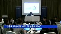 """""""신흥국 주식시장, 수년 간 상승세 지속"""" 전망"""