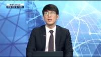 [투데이 잇(it)슈] 파월 의장 첫 FOMC…관전 포인트는?