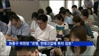 """최종구 위원장 """"은행, 핀테크업체 직접투자 검토"""""""