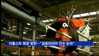 """중국 더블스타 회장 오늘 방한…""""금호타이어 인수 논의"""""""