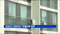 강남4구 아파트값 7개월만에 하락
