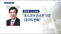 포스코 권오준 회장 사의…'중도 하차' 악순환
