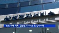 검찰, '노조 와해 의혹' 삼성전자서비스 또 압수수색
