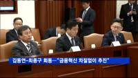 """김동연 부총리-최종구 위원장 """"금융혁신 차질없이 추진"""""""