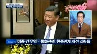 [투데이 잇(it)슈]다시 움직이는 중국…글로벌 시장 영향은?