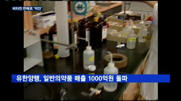 제약사들, 비타민제 인기 업고 '약진'…비결은?