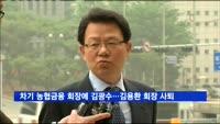 차기 농협금융 회장에 김광수 전 금융정보분석원장