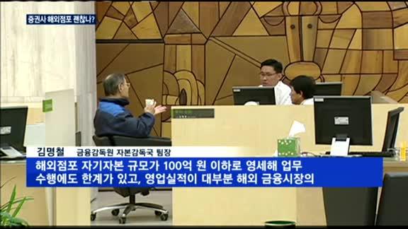 """국내 증권사 해외점포 성적표…""""아직 걸음마 단계"""""""