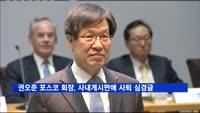 """권오준 포스코 회장 """"100년 여정 창의 모아달라"""" 임직원에 당부"""