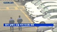 한국GM, 운명의 날?…압박 속 임단협 재개