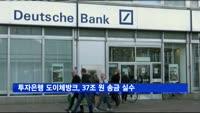 독일계 투자은행 도이체방크, 37조 원 송금 실수