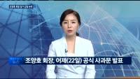 [대담]한국GM 노사 합의·조양호 회장