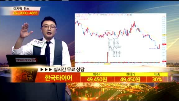 [종목상담] 한국타이어(161390)