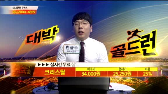 [종목상담] 크리스탈(083790)