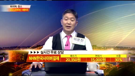 [종목상담] NHN한국사이버결제(060250)