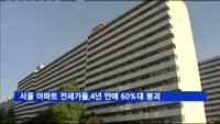 서울 아파트 전세가율, 4년 만에 60%대 붕괴
