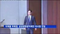 이재용 부회장, 삼성생명공익재단 이사장 연임