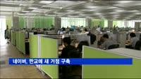 네이버, 판교에 새 거점 구축…직원 2천 명 순차 입주