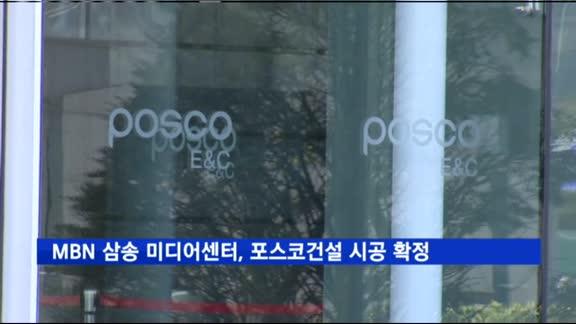 MBN 삼송 미디어센터, 포스코건설 시공 확정
