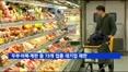 두부·어묵·계란 등 73개 업종 대기업 진출 제한