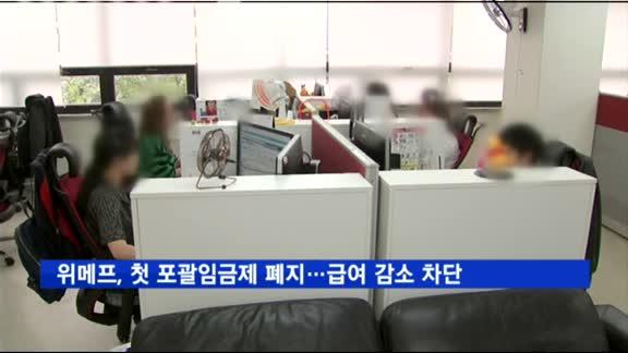 위메프, 첫 포괄임금제 폐지…'급여 감소 차단'