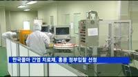 한국콜마 간염 치료제, 국내최초 홍콩 정부입찰 선정