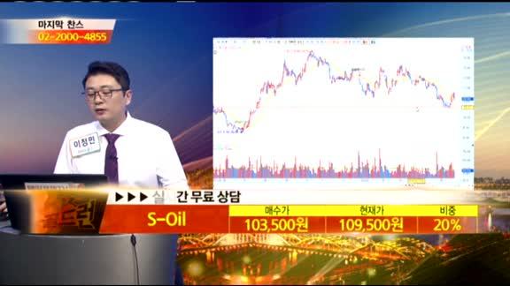 [종목상담] S-Oil(010950)