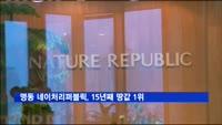 명동 네이처리퍼블릭, 15년째 땅값 1위