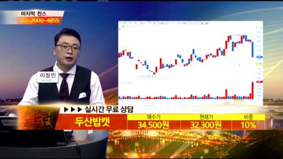 [종목상담] 두산밥캣(241560)