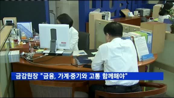 """윤석헌 금감원장 """"금융사, 가계·중기와 고통 함께해야"""""""