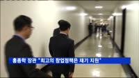 """홍종학 중기부 장관 """"최고의 창업정책은 재기지원"""""""