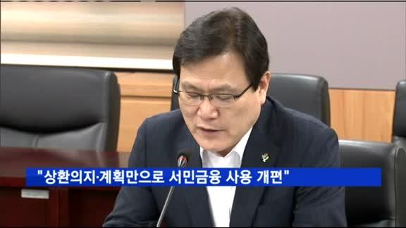"""최종구 """"상환의지·계획만으로 서민금융 사용 개편"""""""
