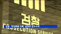 검찰, '취업특혜 의혹' 공정위 압수수색