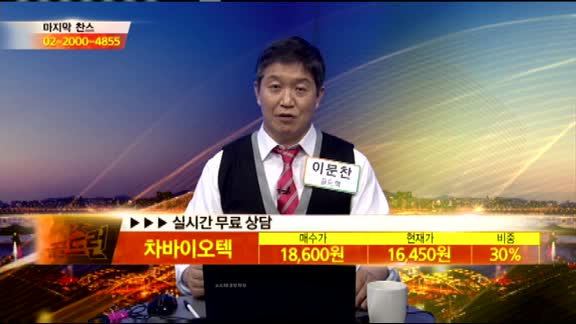 [종목상담]차바이오텍(085660)