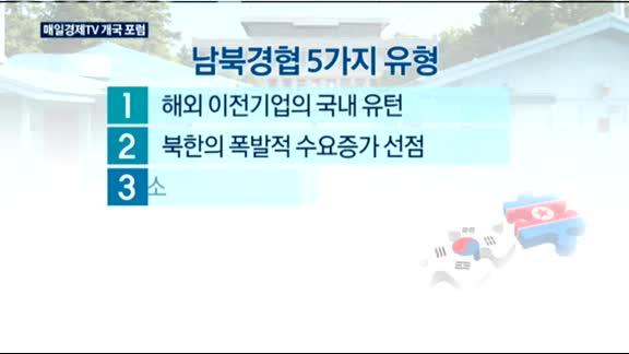 """매일경제TV 6주년 포럼…""""북한을 우리의 생산기지로"""""""
